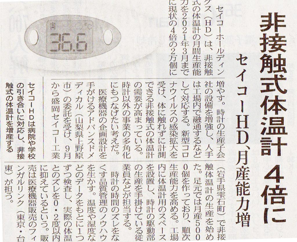 非接触式体温計FLIRSTP-300Nの記事が日本経済新聞2020年10月29日の朝刊で紹介されました。